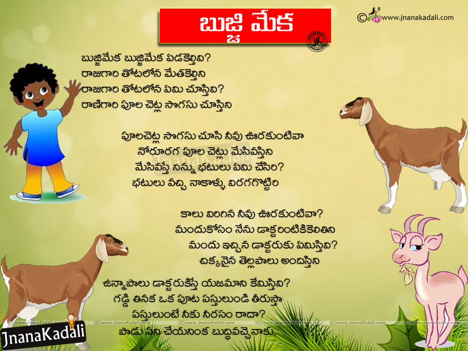 Telugu Children Rhymes-Nursery School Children Telugu ...