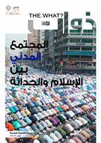 """""""المجتمع المدني بين الإسلام والحداثة""""، عنوان ملف العدد 22 من مجلة """"ذوات"""""""