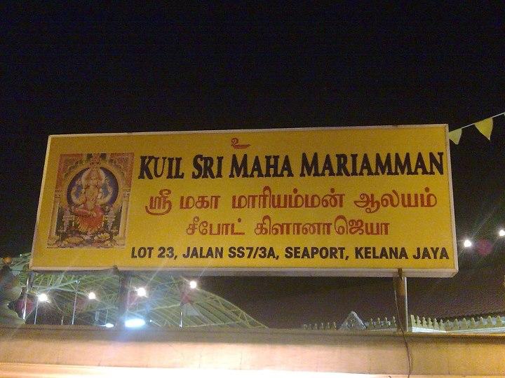 Malaysian Temples Sri Maha Mariamman Temple Kelana Jaya