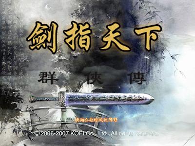 三國志11劍指天下:金庸、古龍、溫瑞安武俠群英會