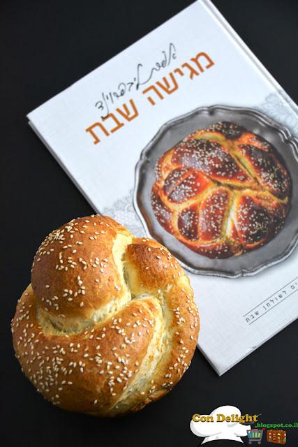 Efrat Libfroind cookbook ספר בישול אפרת ליבפרוינד
