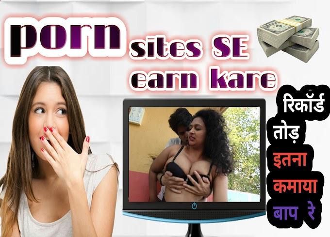 porn sites se paise kamana hua aur bhi asaan with 5 sorteners sites