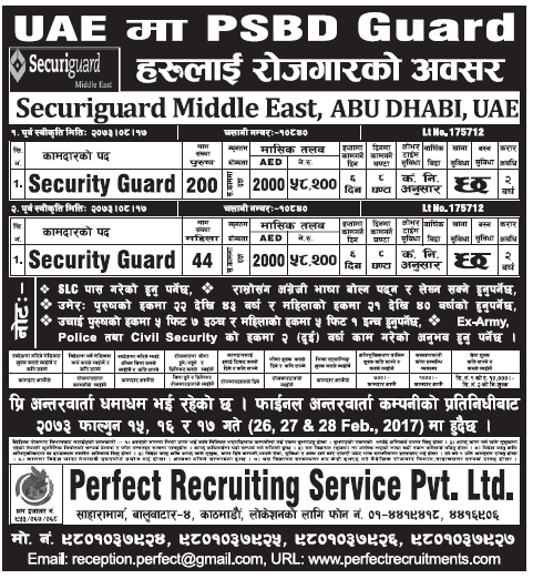 Jobs in PSBD Guard In UAE for Nepali, Salary Rs 58,200