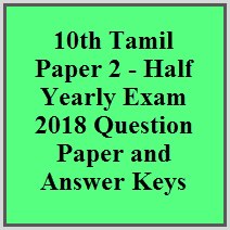 10th Tamil Paper 2 - Half Yearly Exam 2018 Question Paper