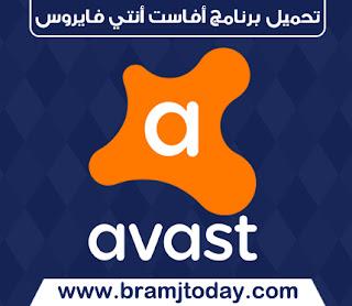 تحميل برنامج أفاست 2018 أنتي فايروس للكمبيوتر والموبايل Avast Antivirus