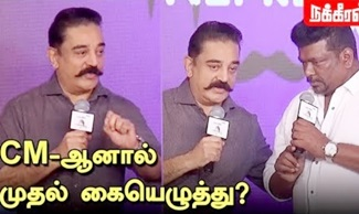 Kamal Reply to Parthiepan Question
