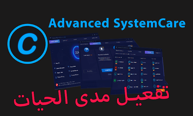 Advanced SystemCare Pro 11.1.0.196 FULL KEY