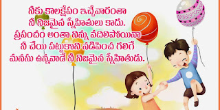 friendship-day-quotes-in-2017-telugu