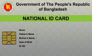How to get Bangladeshi National ID Card Information And Download NID Card Online   Full Tutorial