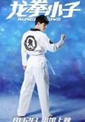 Film Kung Fu Boys (2016) Subtitle Indonesia