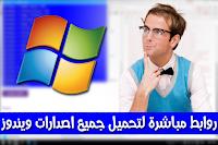 يمكنك تنزيل كافة إصدارات Windows بشكل قانوني من خلال ارتباطات مباشرة!