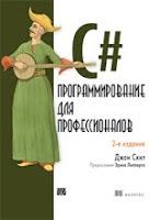 купить книгу «С#: программирование для профессионалов»(C# in-Depth) в ОЗОН