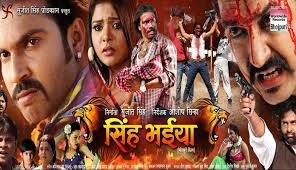 SINGH BHAIYA Bhojpuri Movie