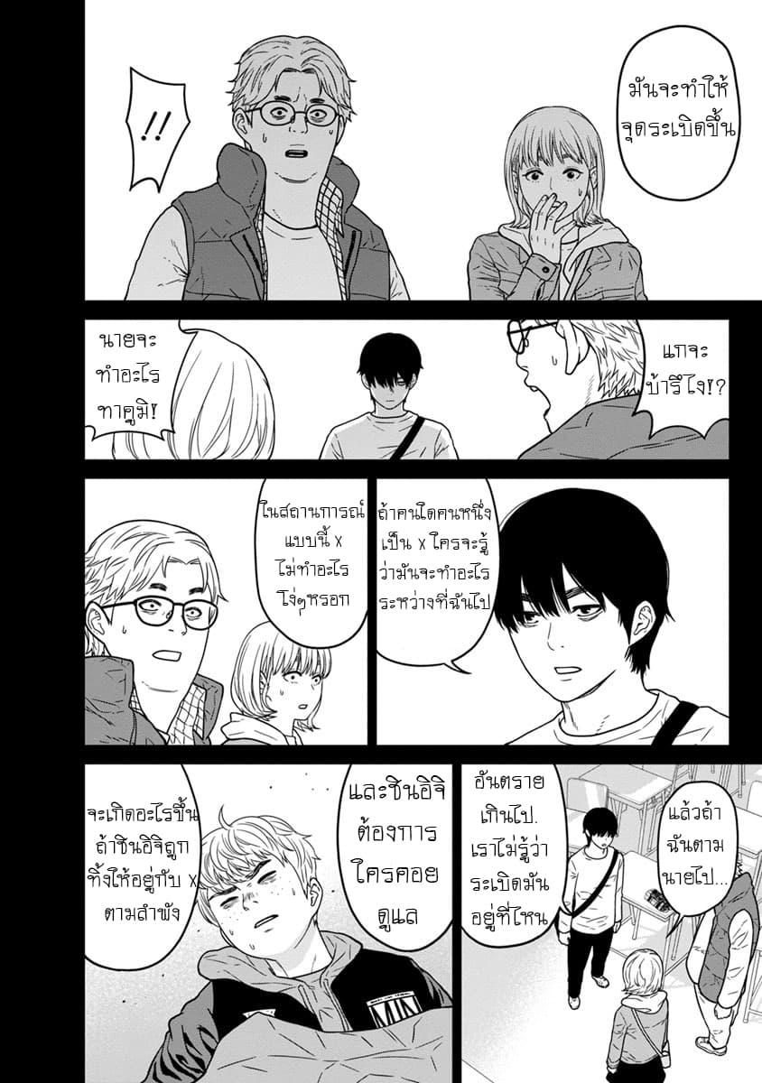 อ่านการ์ตูน Kyoushitsu Jibaku Club ตอนที่ 8 หน้าที่ 18