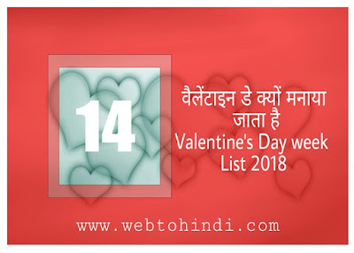 valentine day history and week date list 2018