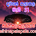 Lagna Palapala Ada Dawase  | ලග්න පලාපල | Sathiye Lagna Palapala 2020 | 2020-05-31