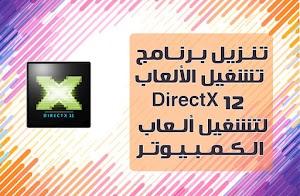 تنزيل برنامج تشغيل الألعاب DirectX 12 لتشغيل ألعاب الكمبيوتر