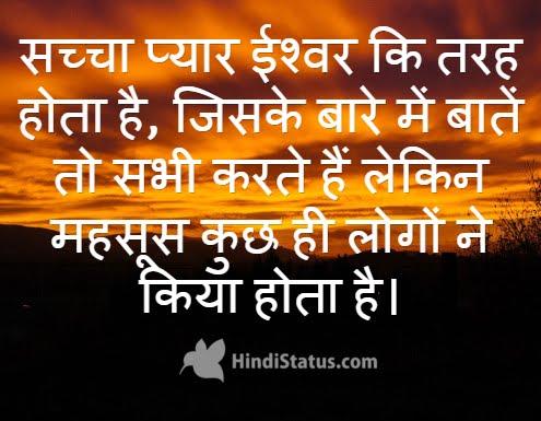 Love is to be feel like God - HindiStatus