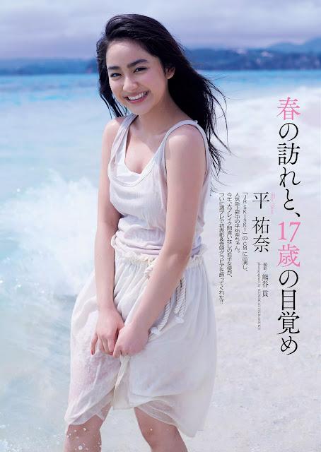 平祐奈 Taira Yuna Weekly Playboy 2016 April Pics 01