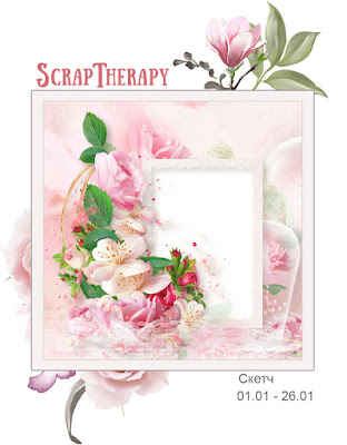 http://blog-scraptherapy.blogspot.ru/2017/01/blog-post_1.html