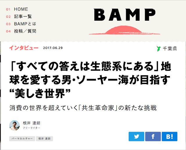 https://bamp.is/interview/negishi02.html