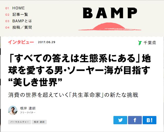 https://bamp.is/interview/negishi02.html