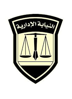 وظائف النيابة الادارية 2016   اعلان رقم 1 لسنة 2016   وفقاً لاحكام نظام العاملين المدنيين بالدولة .