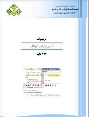 كتاب برمجيات ( تصميم قواعد البيانات )