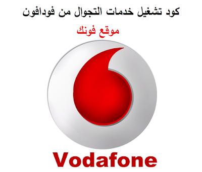 كود تشغيل خدمات التجوال من فودافون
