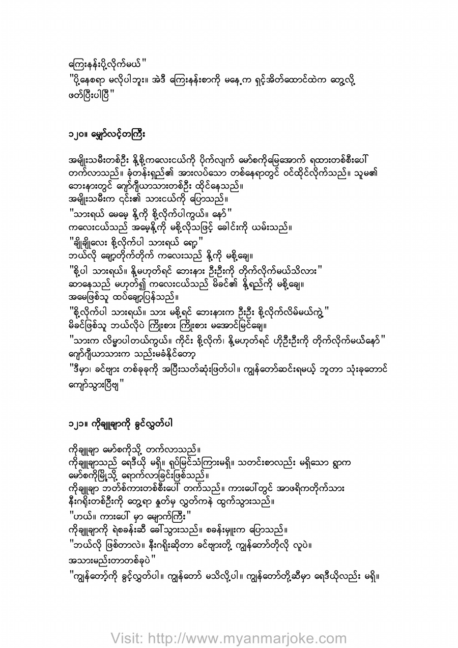 Mother's Son, burmese jokes