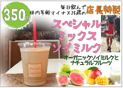 じゃらんじゃらん特製 オーガニック☆スペシャルミックスソイミルク