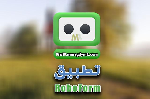 تطبيق RoboForm