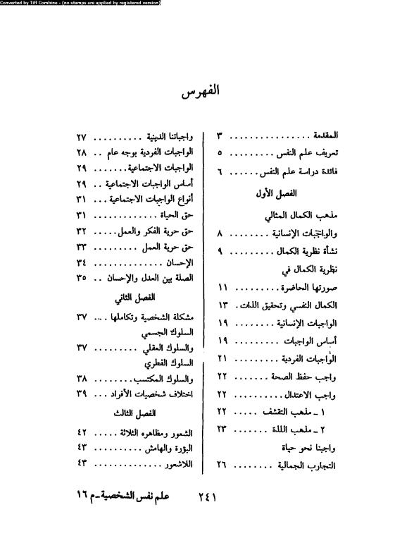 تحميل كتاب علم الكلام pdf