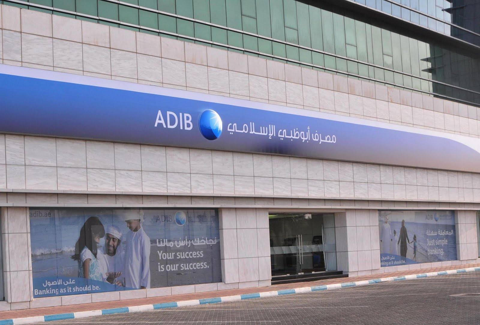 Dubai News, UAE News, Gulf News, Business News: ADIB and UAE