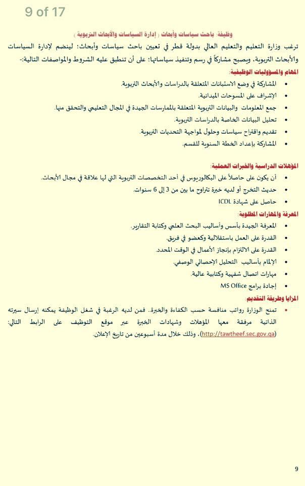 """عاجل.. مطلوب لوزارة التعليم بدولة قطر """"خبراء واخصائين وباحثين"""" تخصصات مختلفة 17"""