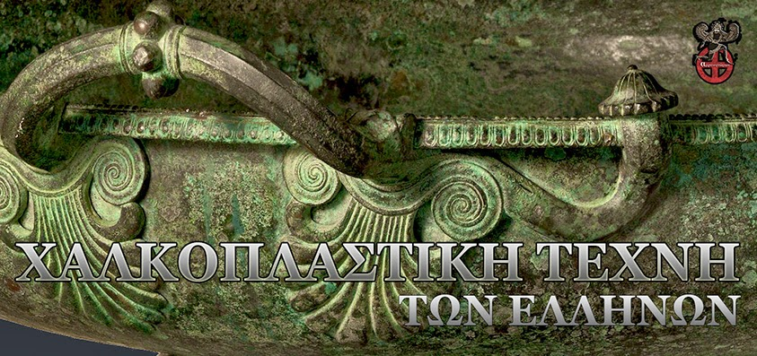 Χαλκοπλαστική τέχνη των Ελλήνων