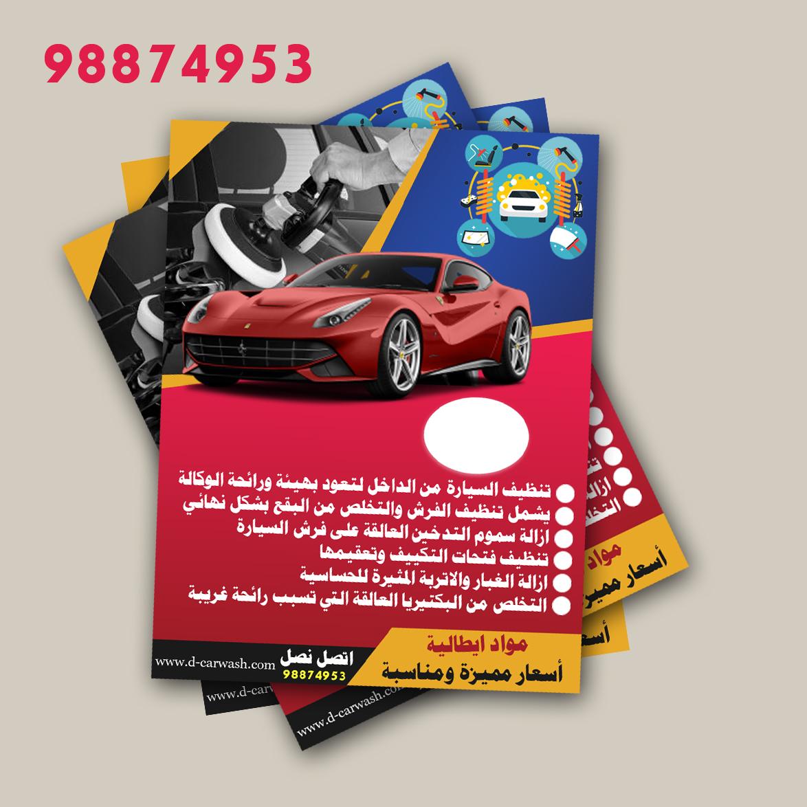 تنظيف غسيل سيارات بالمنزل الكويت تلميع بوليش سيارات غسيل السيارة