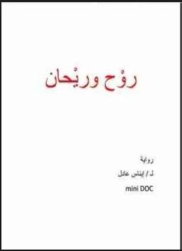 رواية روح و ريحان - إيناس عادل