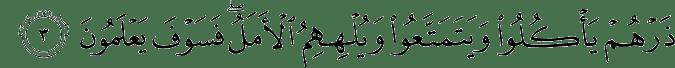 Surat Al Hijr Ayat 3