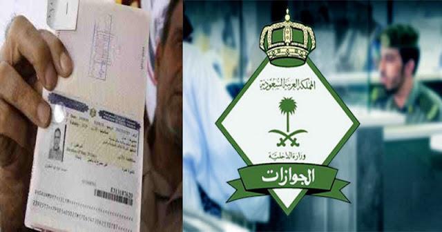 حقيقة إصدار تأشيرة زيارة عائلية للسعودية مقابل 500 ريال, رد الحكومة, وتحقيق مفاجأة 2017
