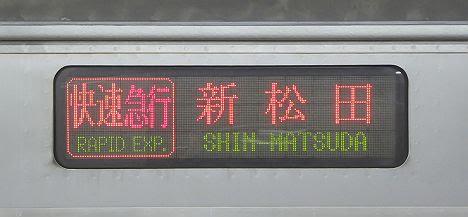 小田急電鉄 快速急行 新松田行き5 3000形3色LED