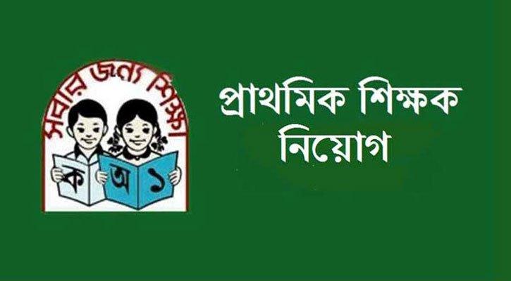 Primary Assistant Teacher Viva Result 2019   www.dpe.gov.bd