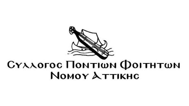 Εκλογές για την ανάδειξη νέου Δ.Σ. πραγματοποιεί ο Σύλλογος Ποντίων Φοιτητών Νομού Αττικής