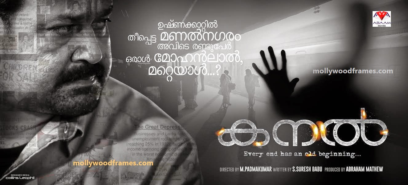 Mohanlal movie 'Kanal' poster cut
