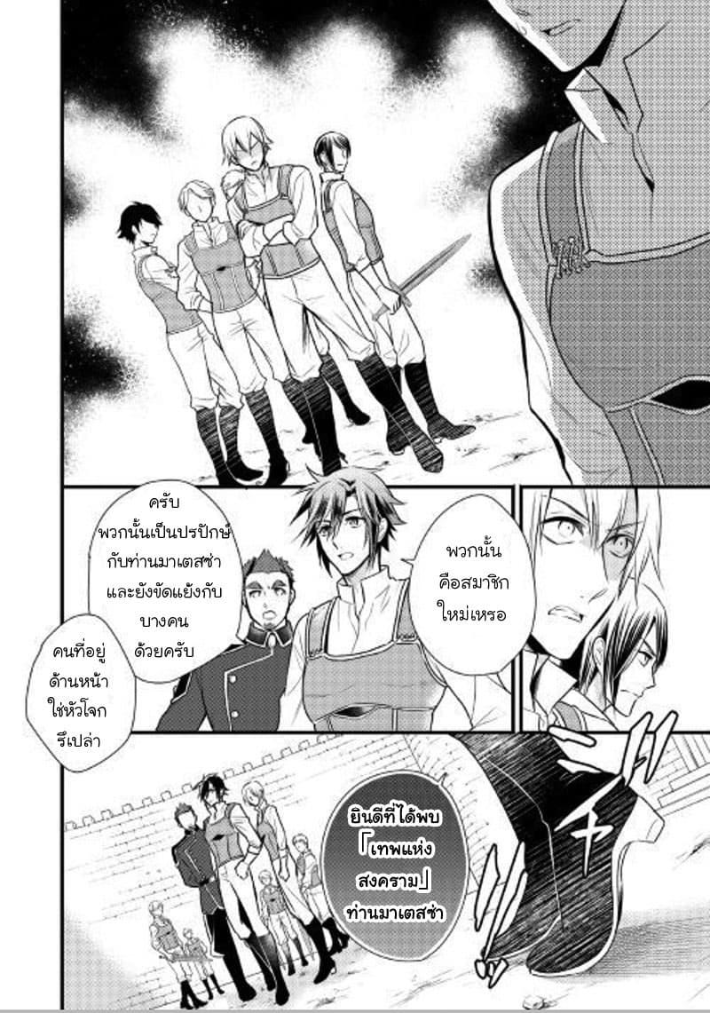 อ่านการ์ตูน Daites Ryou Koubouki ตอนที่ 11 หน้าที่ 14