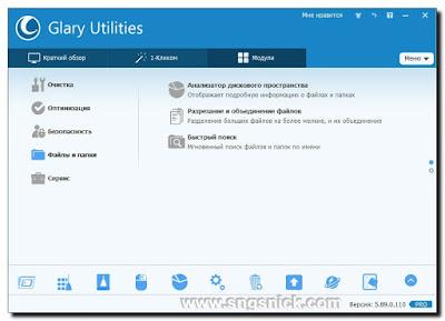 Glary Utilities Pro 5.89.0.110 - Файлы и папки