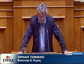 Δήλωση Χάρη Τζαμακλή και βουλευτών του ΣΥΡΙΖΑ και των ΑΝ.ΕΛΛ.