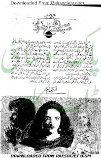 Sabghat Ullah Loat Aao by Sumaira Hameed