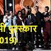 ग्रेमी पुरस्कार (2019) |