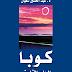 كوبا الحلم الغامض pdf - عبد الحسين شعبان